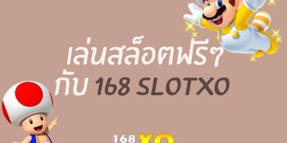 เล่นสล็อตฟรีๆ กับ 168 slotxo