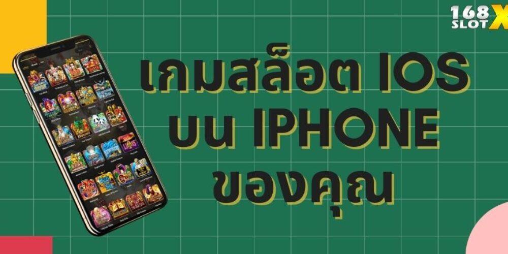 เกมสล็อต ios บน iPhone ของคุณ