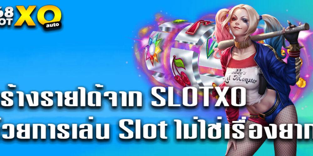 สร้างรายได้จาก SLOTXO ด้วยการเล่น Slot ไม่ใช่เรื่องยาก!