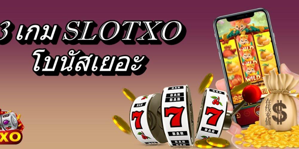 แนะนำ 3 เกม SLOTXO น่าเล่น โบนัสเยอะ