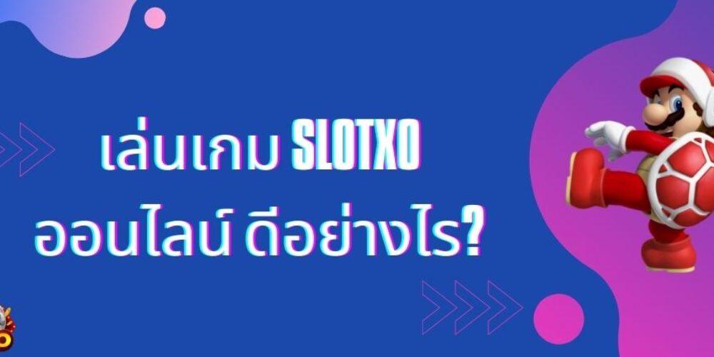 เล่นเกม slotxo ออนไลน์ ดีอย่างไร?