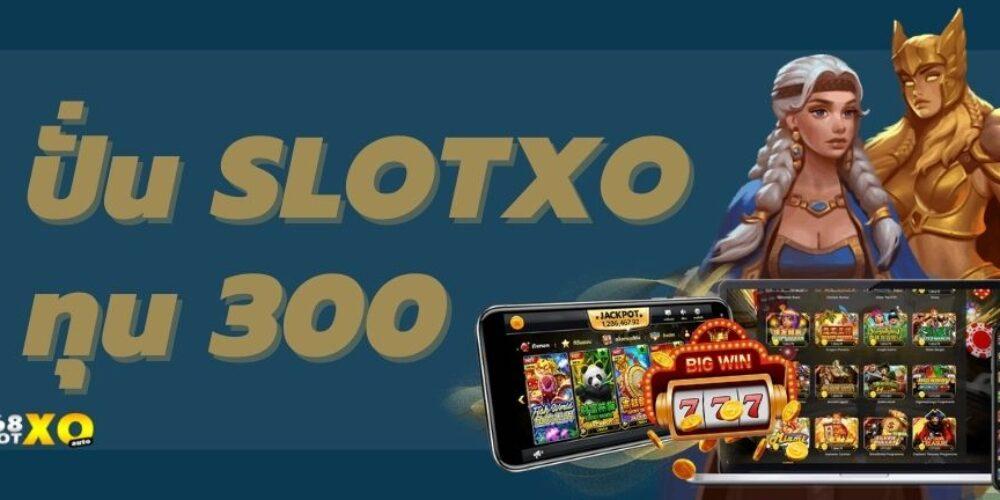 ปั่น SLOTXO ทุน 300